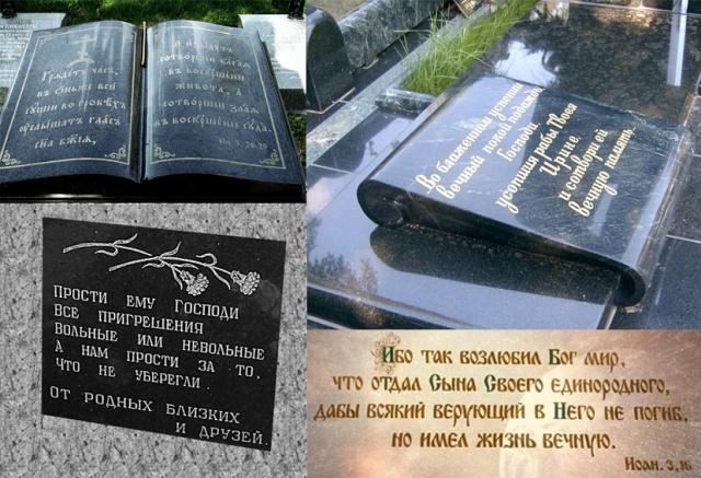 Эпитафии на памятник из Библии