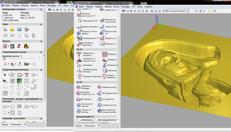 Artcam работа с моделями модельный бизнес белокуриха