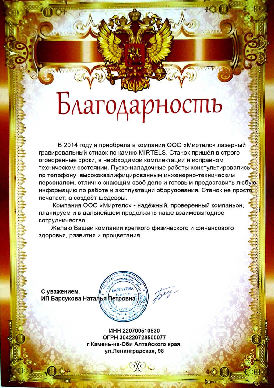 ИП Барсукова