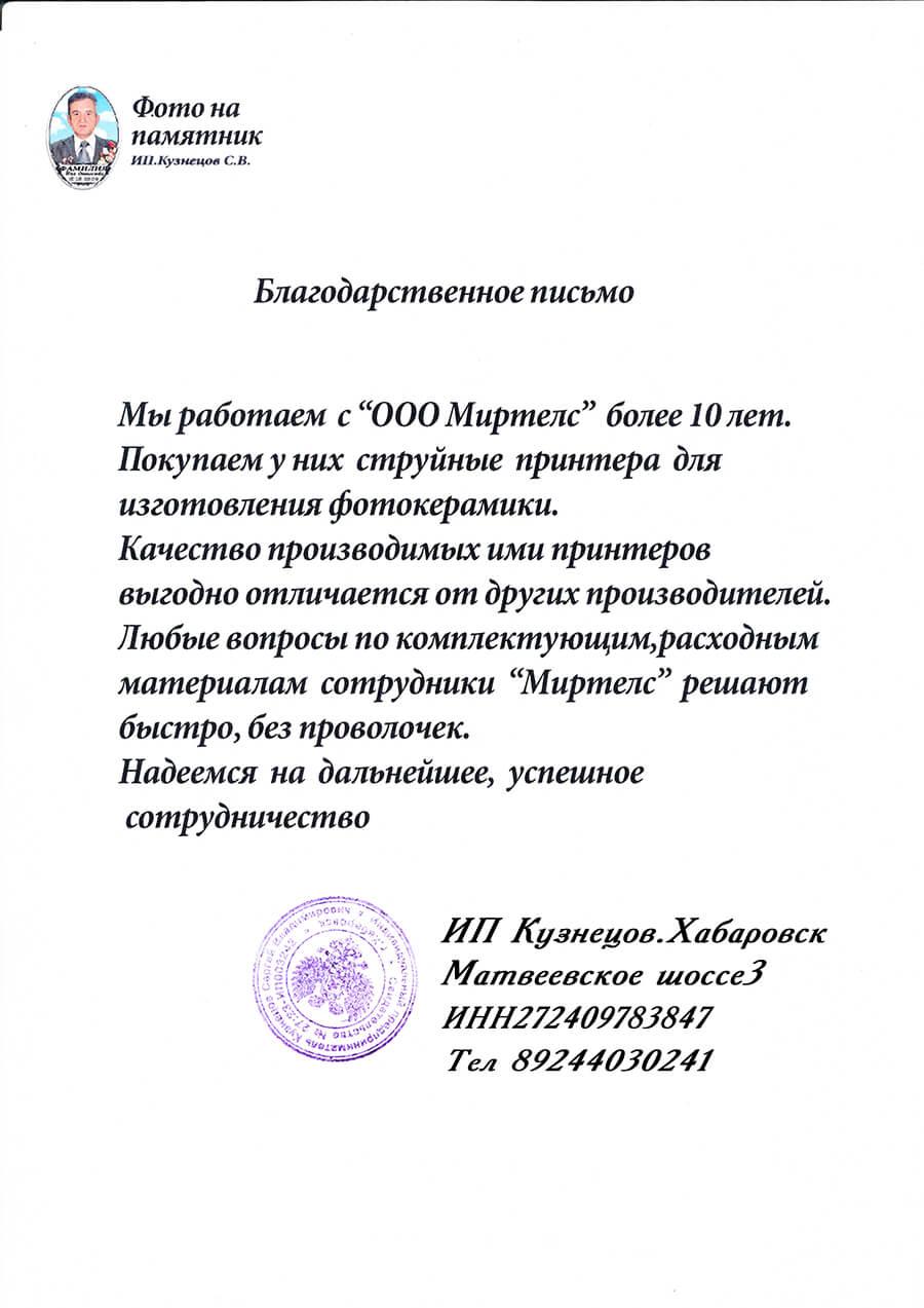 ИП Кузнецов