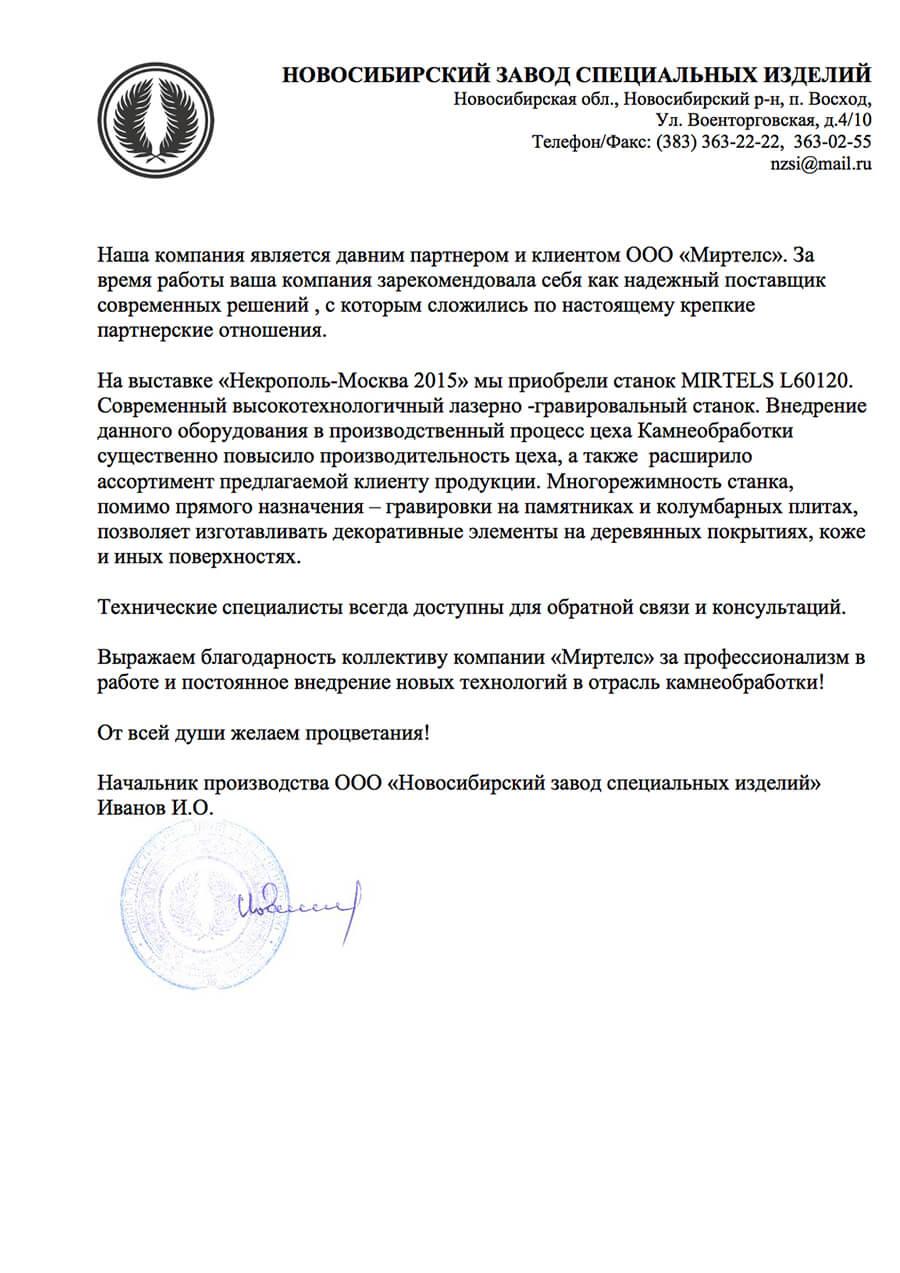 Новосибирский завод специальных изделий