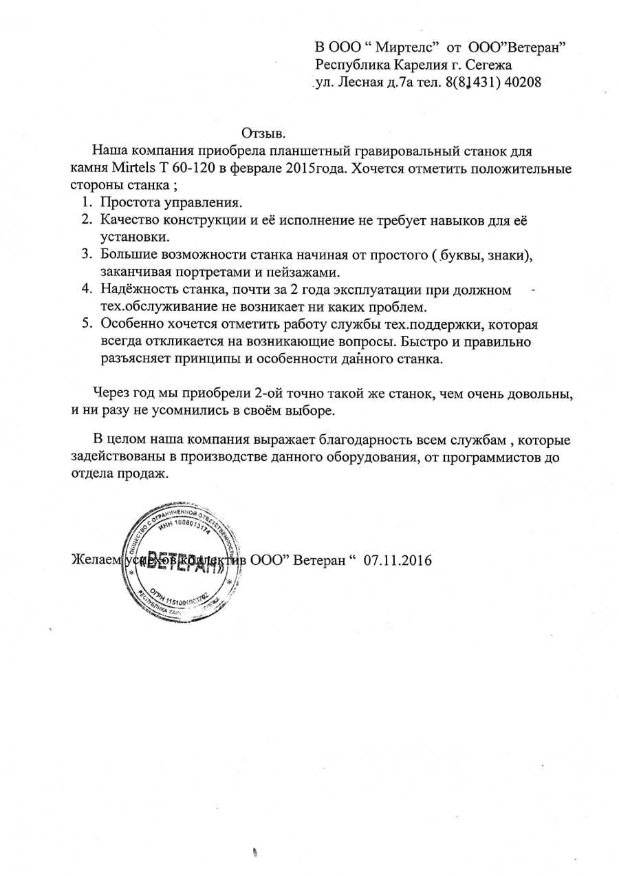 ООО Ветеран